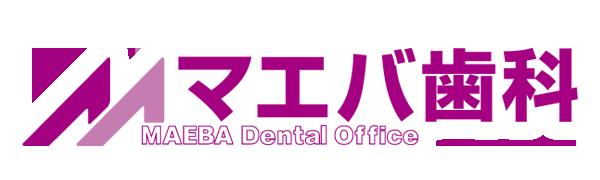 吹田市の歯医者さん マエバ歯科